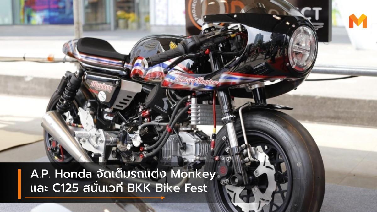 AP Honda Bangkok Motorbike Festival 2020 CUB House Custom Competition 2020 Honda C125 Honda Monkey เอพี ฮอนด้า