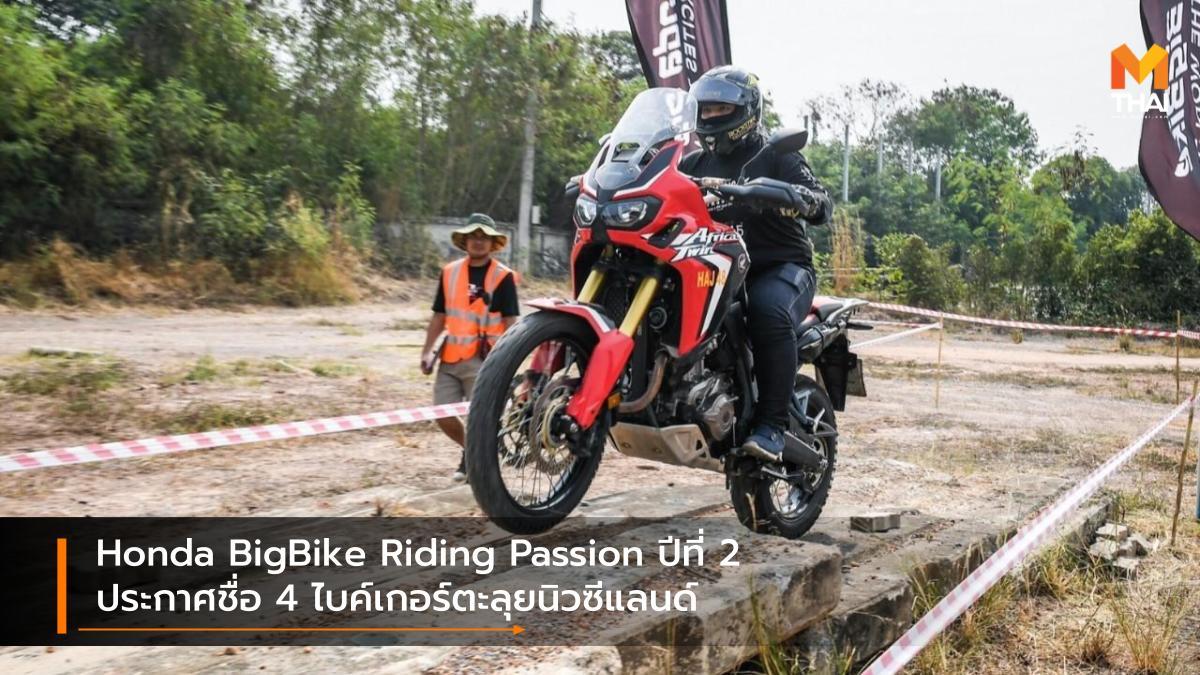 HONDA Honda Bigbike Honda BigBike Riding Passion Honda BigBike Riding Passion Year 2 ฮอนด้าบิ๊กไบค์ เอ.พี.ฮอนด้า