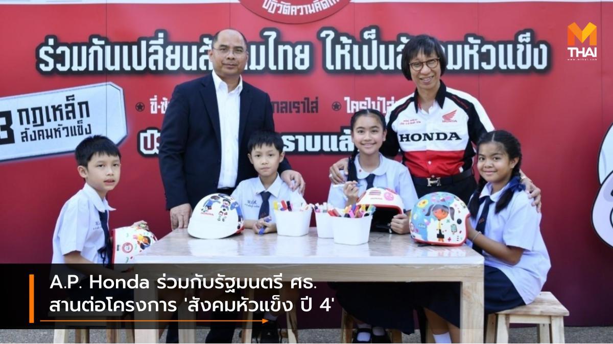 A.P.Honda ความปลอดภัย สังคมหัวแข็ง หมวกกันน็อก เอ.พี.ฮอนด้า โครงการรณรงค์