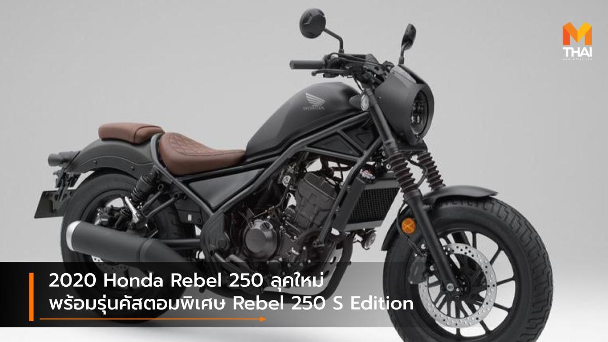 HONDA Honda Rebel 250 Honda Rebel 250 S Edition รุ่นปรับโฉม ฮอนด้า ฮอนด้า รีเบล