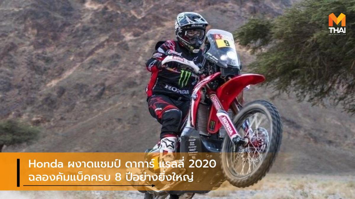 Dakar Rally 2020 HONDA Honda CRF450 Rally ดาการ์ แรลลี่ 2020 ฮอนด้า