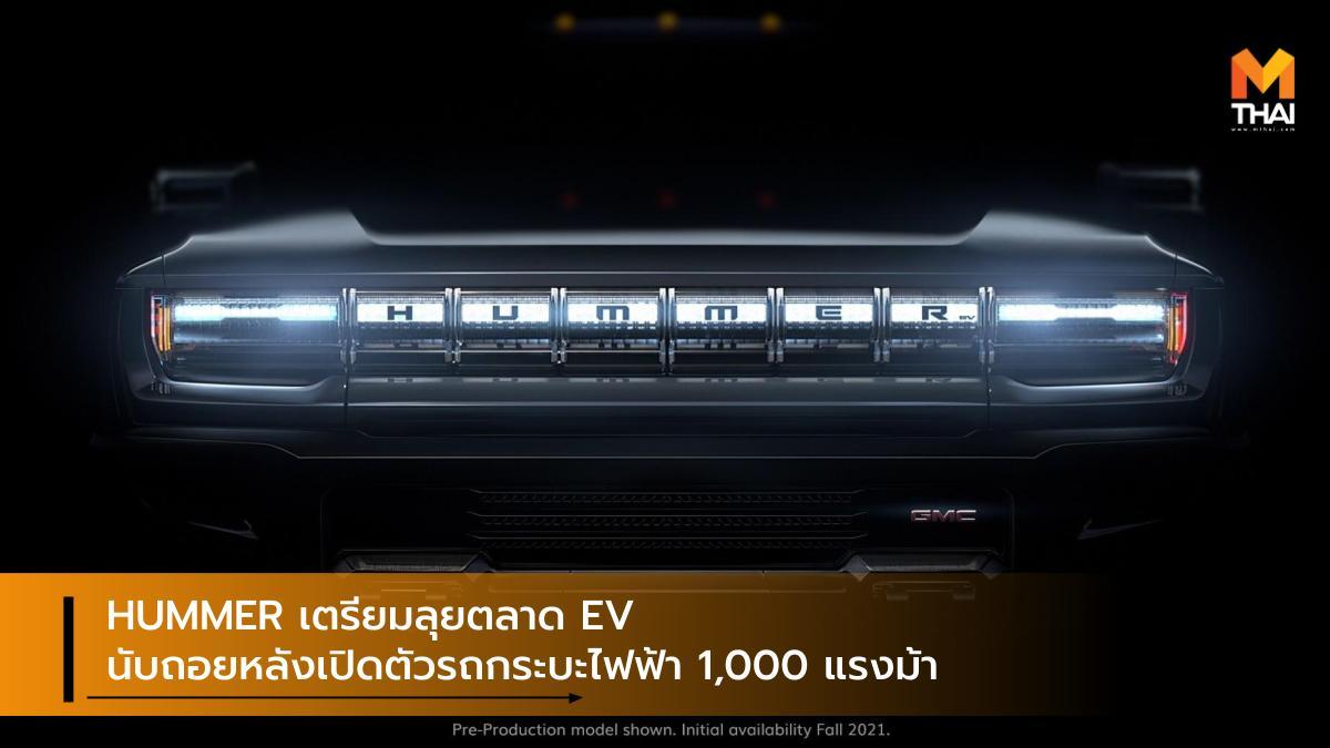 EV car GMC hummer Teaser ภาพทีเซอร์ รถกระบะไฟฟ้า