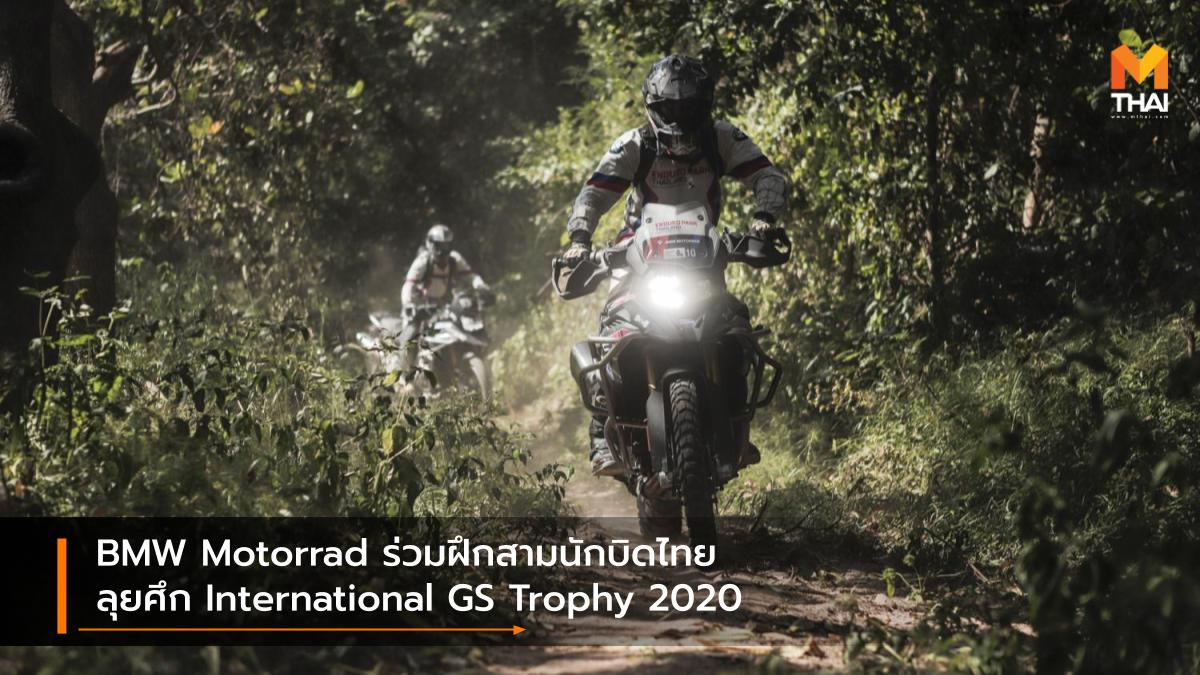 BMW Motorrad International GS Trophy 2020 บีเอ็มดับเบิลยู มอเตอร์ราด ประเทศไทย