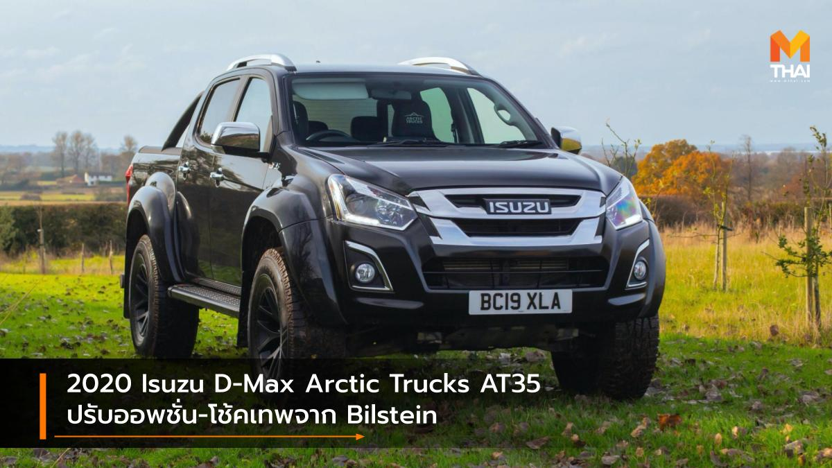 Bilstein isuzu Isuzu D-Max Isuzu D-Max Arctic Trucks AT35 กระบะอีซูซุ รถรุ่นพิเศษ อีซูซุ