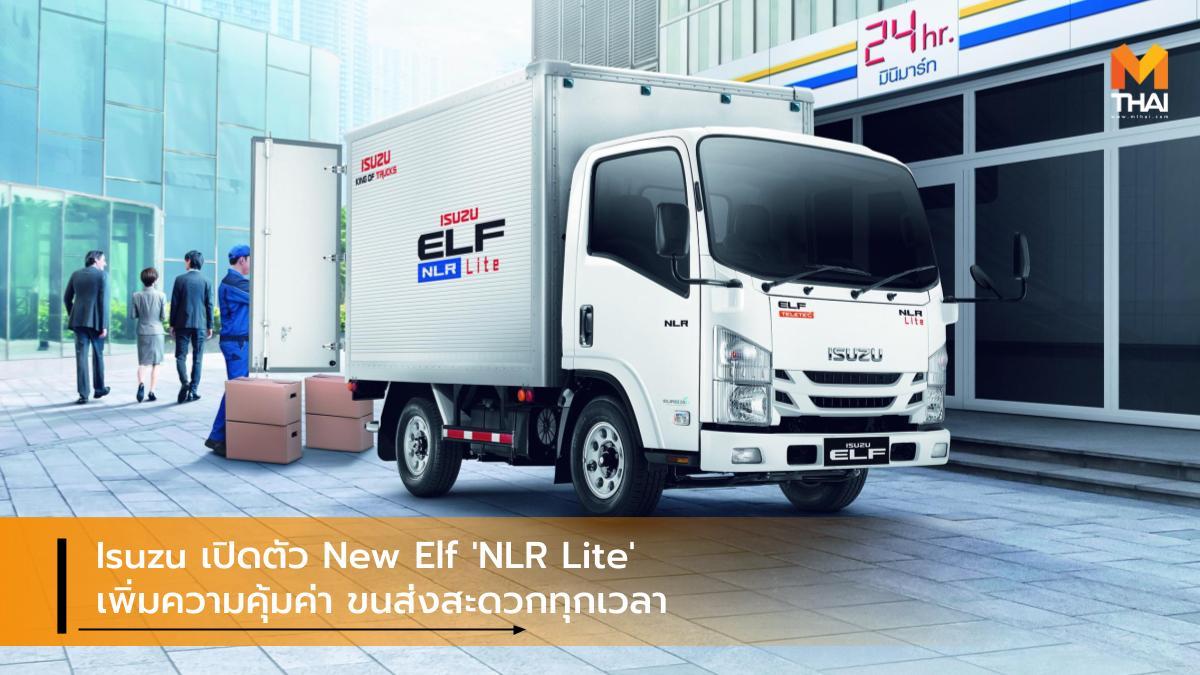 isuzu ISUZU ELF ISUZU ELF NLR Lite รถใหม่ อีซูซุ อีซูซุ เอล์ฟ