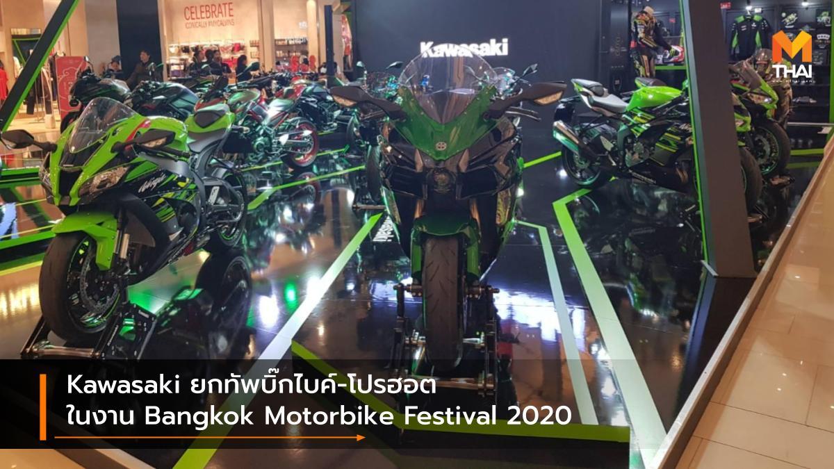 Bangkok Motorbike Festival 2020 Kawasaki คาวาซากิ โปรโมชั่นมอเตอร์ไซค์