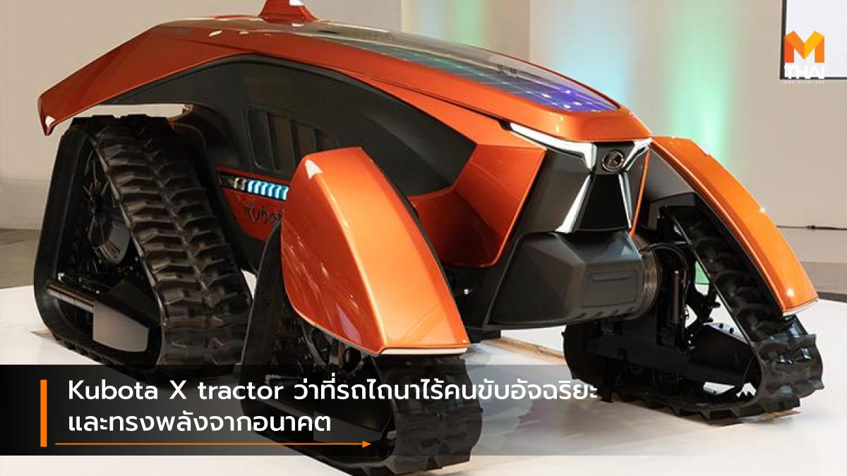 Concept car Kubota Kubota X tractor Concept คูโบต้า รถคอนเซ็ปต์ รถไถนา