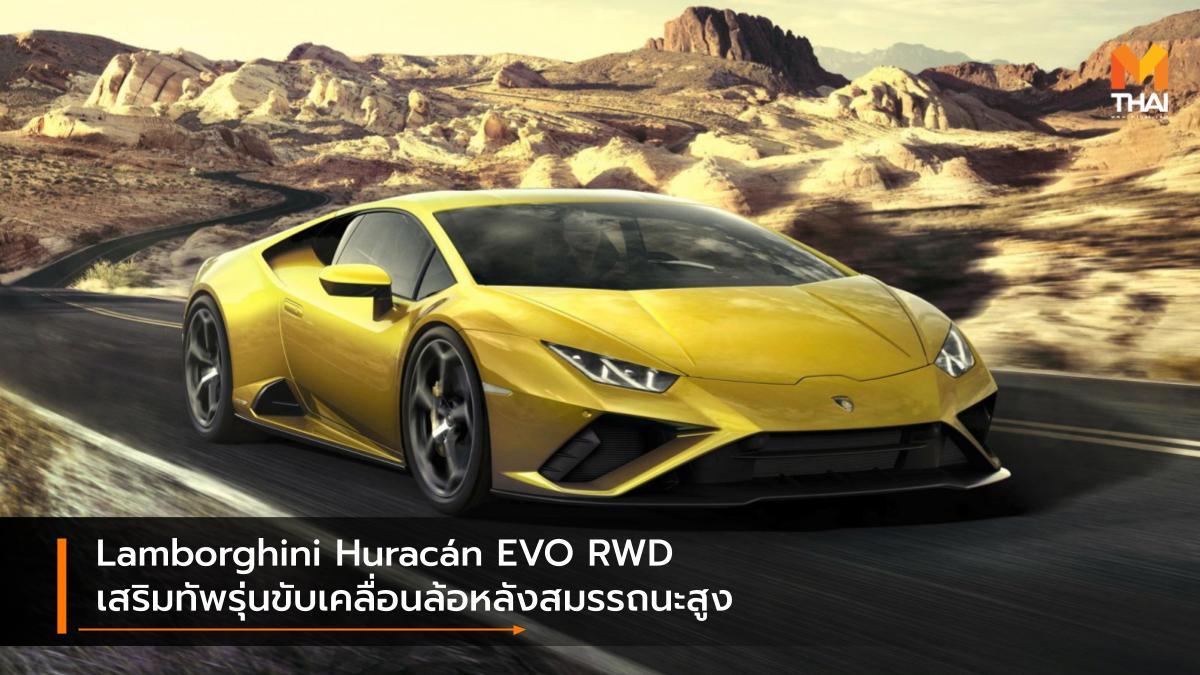 lamborghini Lamborghini Huracán EVO Lamborghini Huracán EVO RWD supercar ซูเปอร์คาร์ ลัมโบกีนี่ ลัมโบร์กินี ฮูราแคน อีโว เปิดตัวรถใหม่