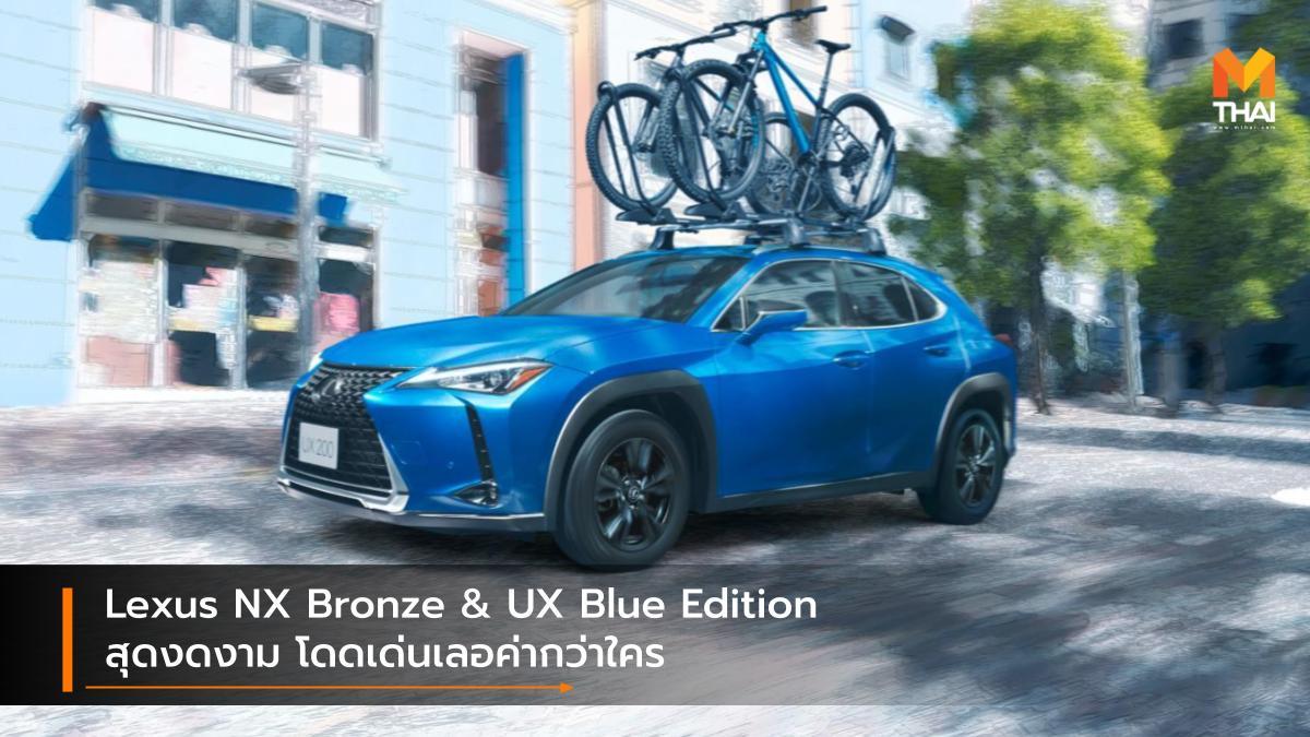 lexus Lexus NX Lexus NX Bronze Edition Lexus UX Lexus UX Blue Edition Tokyo Auto Salon 2020 รถรุ่นพิเศษ เล็กซัส