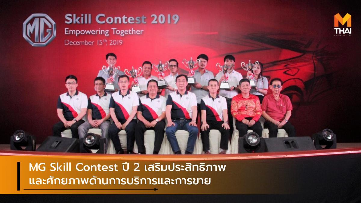 mg MG Skill Contestปี2 จัดการแข่งขันทักษะพนักงาน บริษัท เอ็มจี เซลส์ (ประเทศไทย) จำกัด เอ็มจี