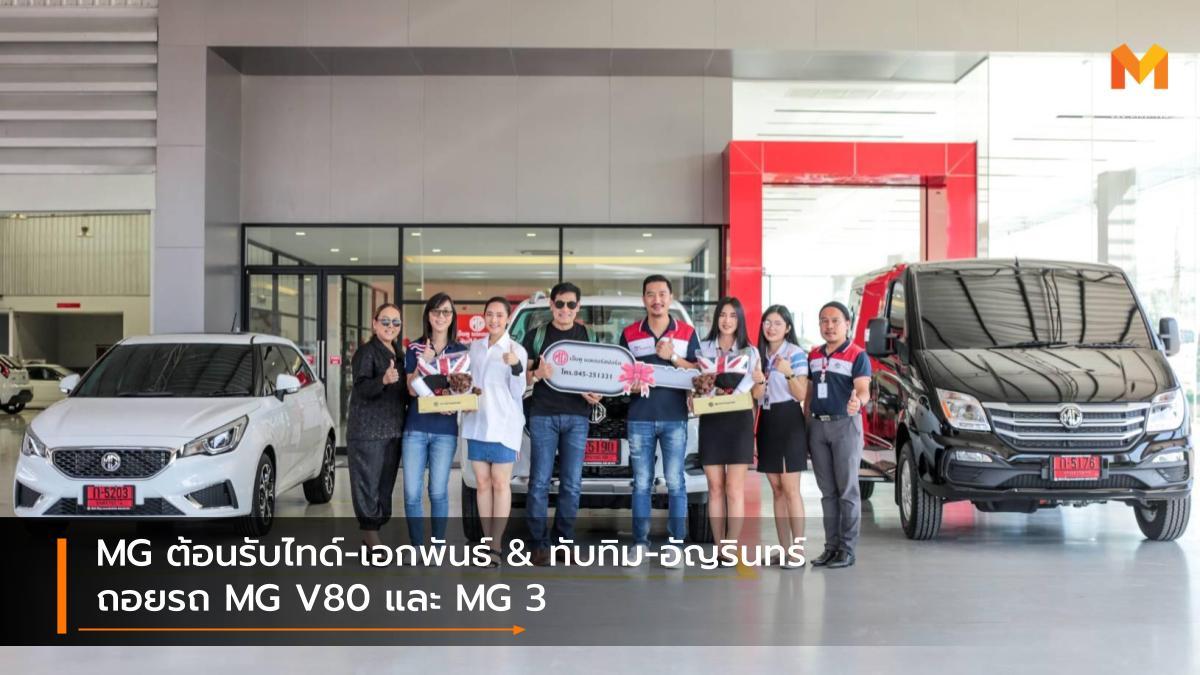 mg MG 3 MG V80 SAIC-MG