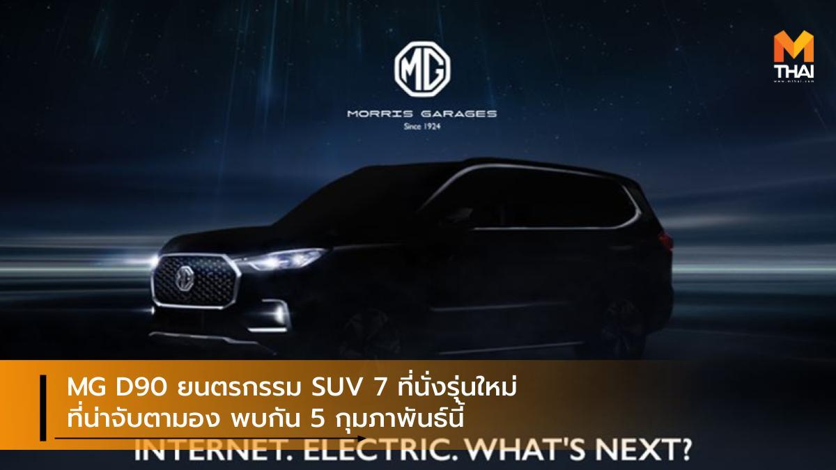 Maxus D90 mg MG D90 SAIC-MG Teaser ภาพทีเซอร์ รถใหม่ เอ็มจี