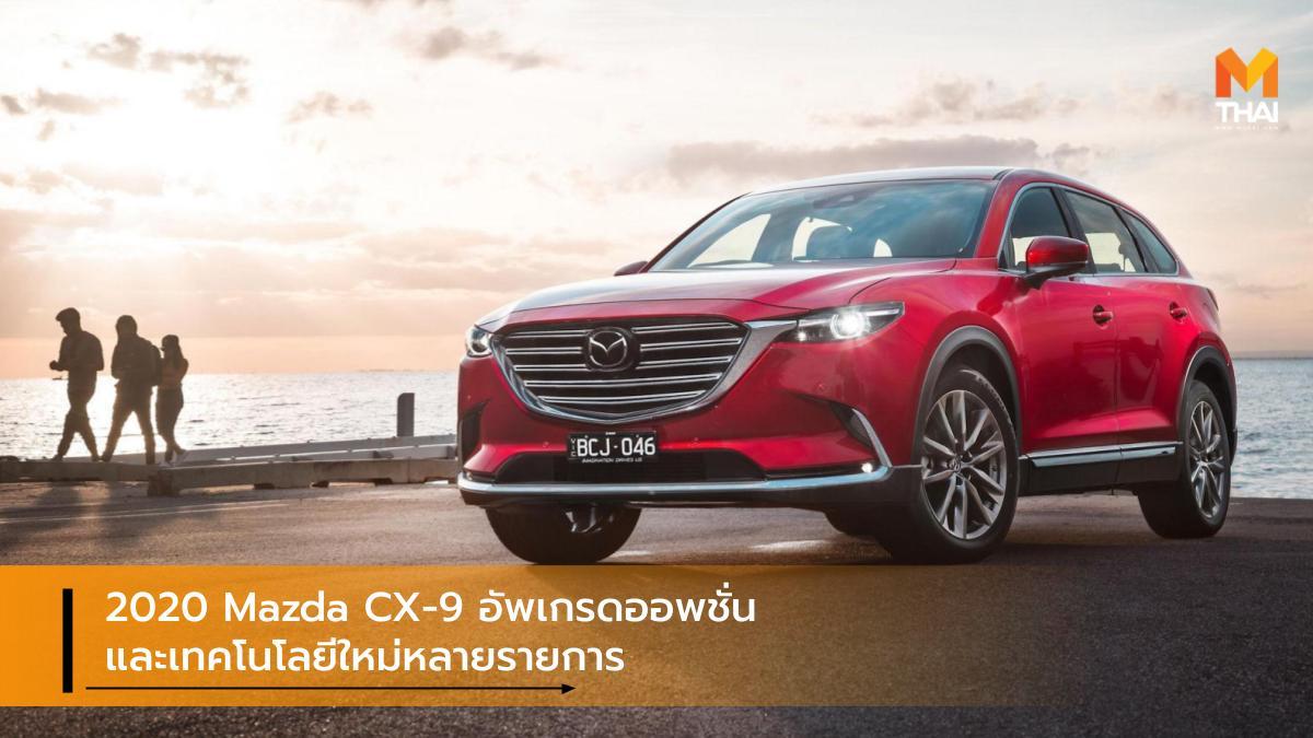 facelife Mazda Mazda CX-9 มาสด้า มาสด้า ซีเอ็กซ์-9 รุ่นปรับโฉม