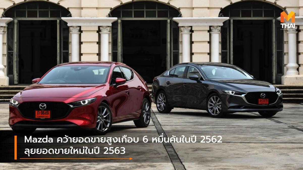 Mazda มาสด้า มาสด้า เซลส์ ประเทศไทย ยอดขายรถยนต์