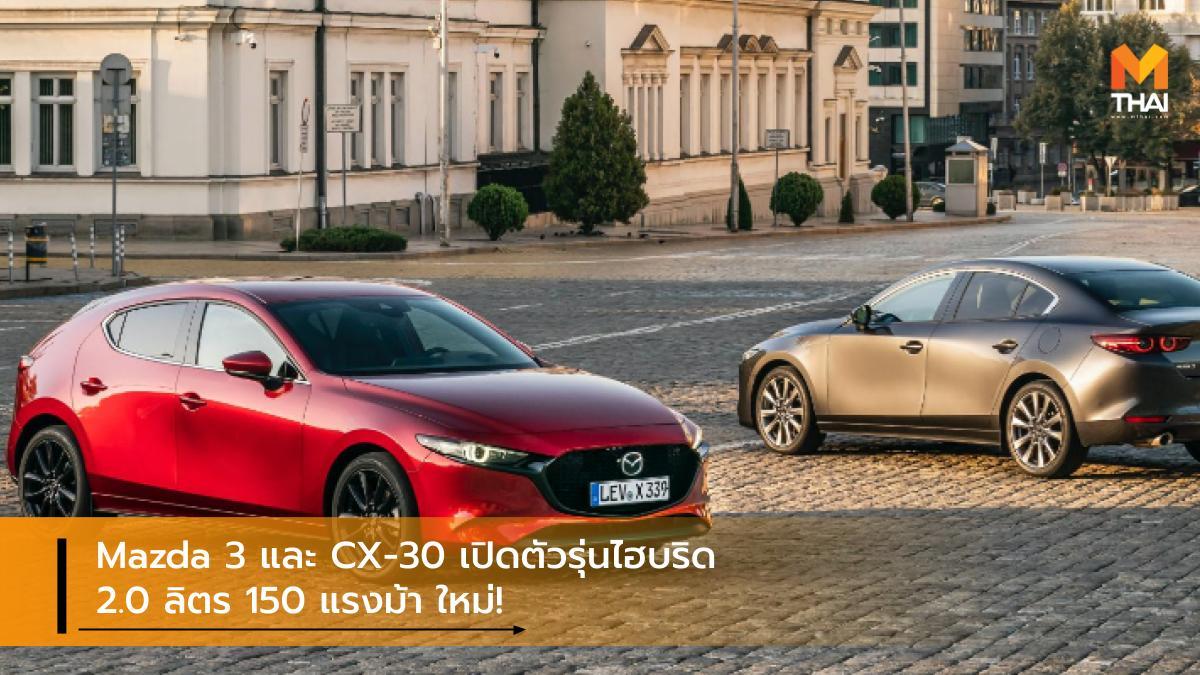 Mazda mazda 3 Mazda CX-30 skyactiv มาสด้า มาสด้า 3 มาสด้า ซีเอ็กซ์-30 รถยนต์ไฮบริด