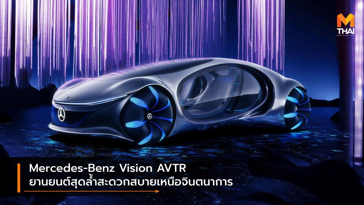 avatar CES 2020 Concept car Consumer Electronics Show Mercedes-Benz Mercedes-Benz Vision AVTR รถคอนเซ็ปต์ เมอร์เซเดส-เบนซ์