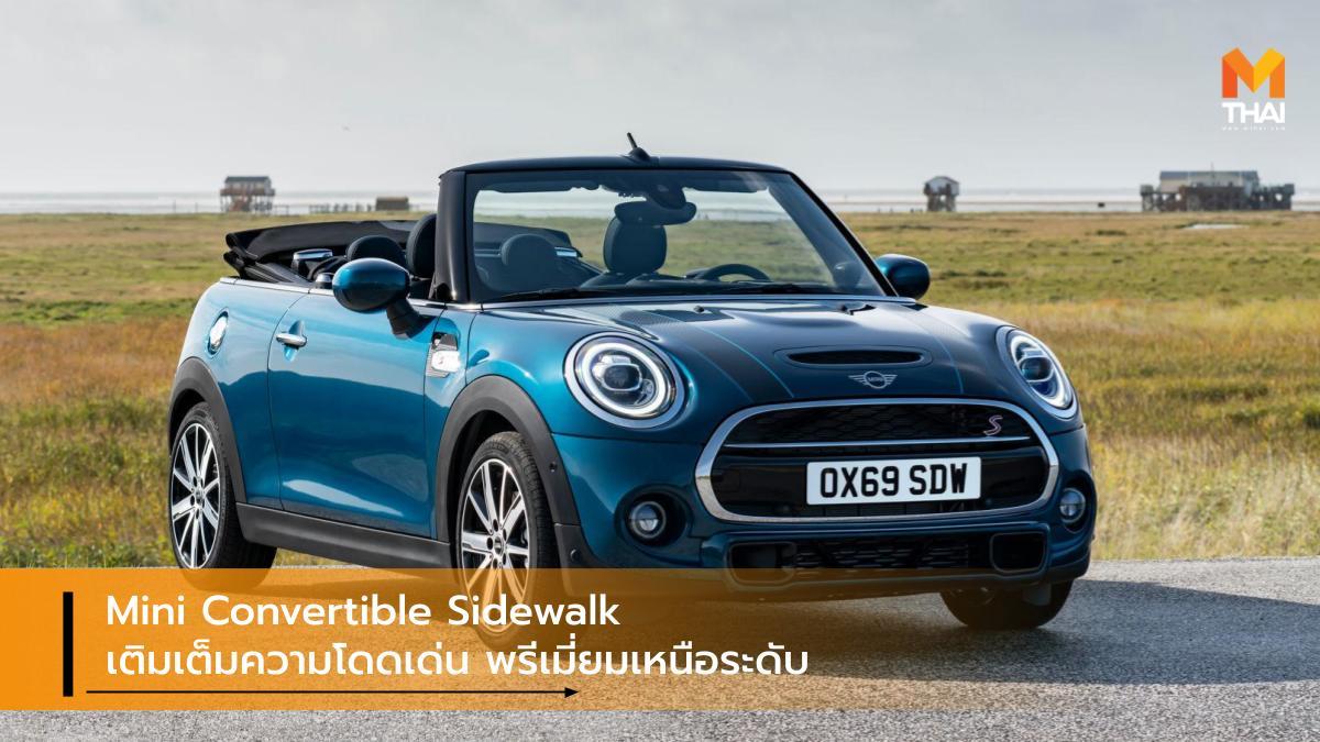 mini Mini Convertible Sidewalk มินิ รถรุ่นพิเศษ