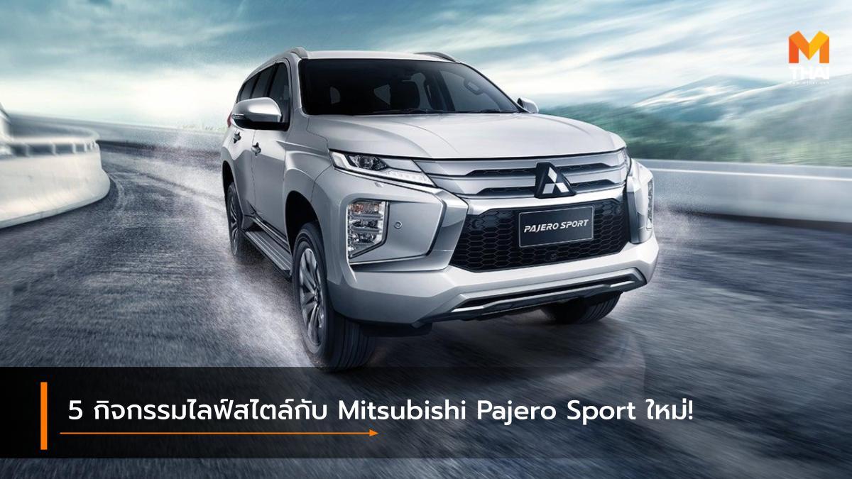 Mitsubishi Mitsubishi Pajero Sport มิตซูบิชิ มิตซูบิชิ ปาเจโร สปอร์ต