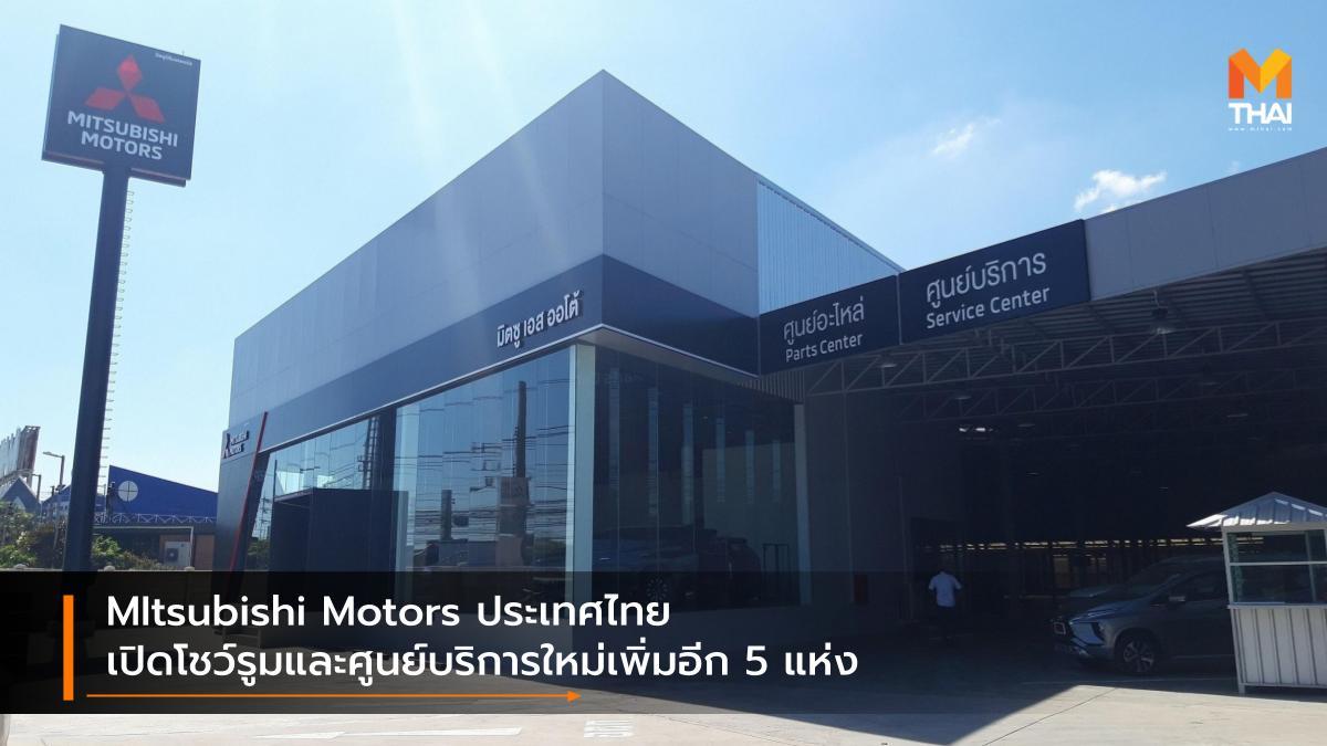 Mitsubishi Mitsubishi Motors (Thailand) Co. ขยายศูนย์บริการ ขยายโชว์รูม บริษัท มิตซูบิชิ มอเตอร์ส (ประเทศไทย) จำกัด มิตซูบิชิ ศูนย์บริการมิตซูบิชิ