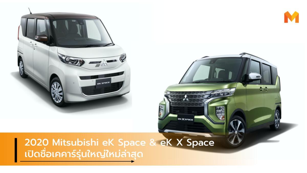 Kei car Mitsubishi Mitsubishi eK Mitsubishi eK Space Mitsubishi eK X Space มิตซูบิชิ รถใหม่ เคคาร์