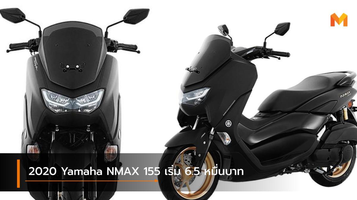 Yamaha Yamaha NMax 155 ยามาฮ่า ยามาฮ่า เอ็นแม็กซ์ 155 รถสกู๊ตเตอร์ รถใหม่ ราคารถใหม่