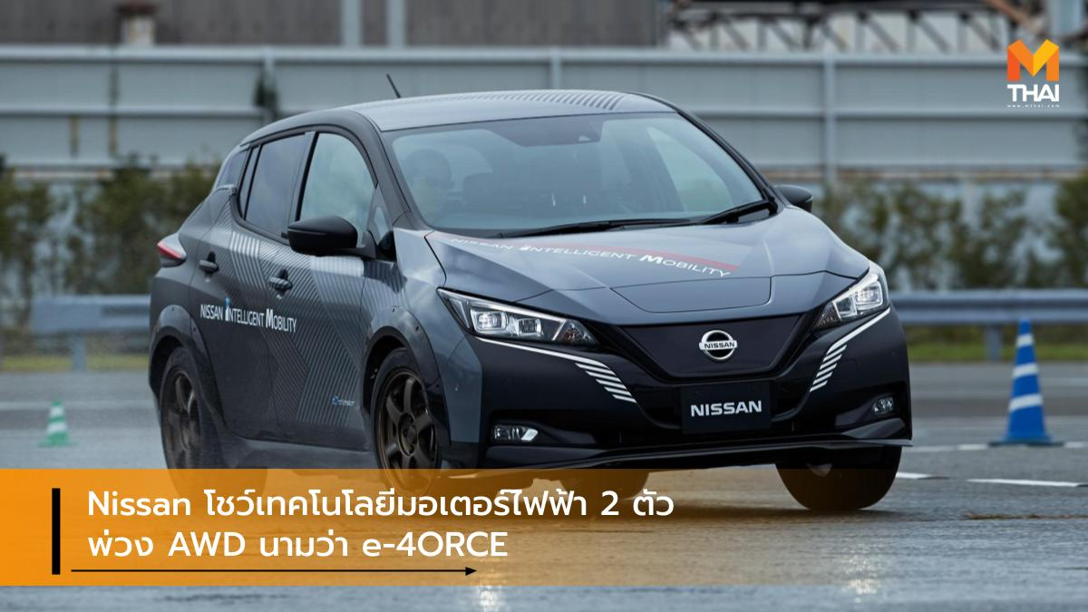 CES 2020 Consumer Electronics Show e-4ORCE EV car nissan nissan LEAF นิสสัน รถยนต์ไฟฟ้า