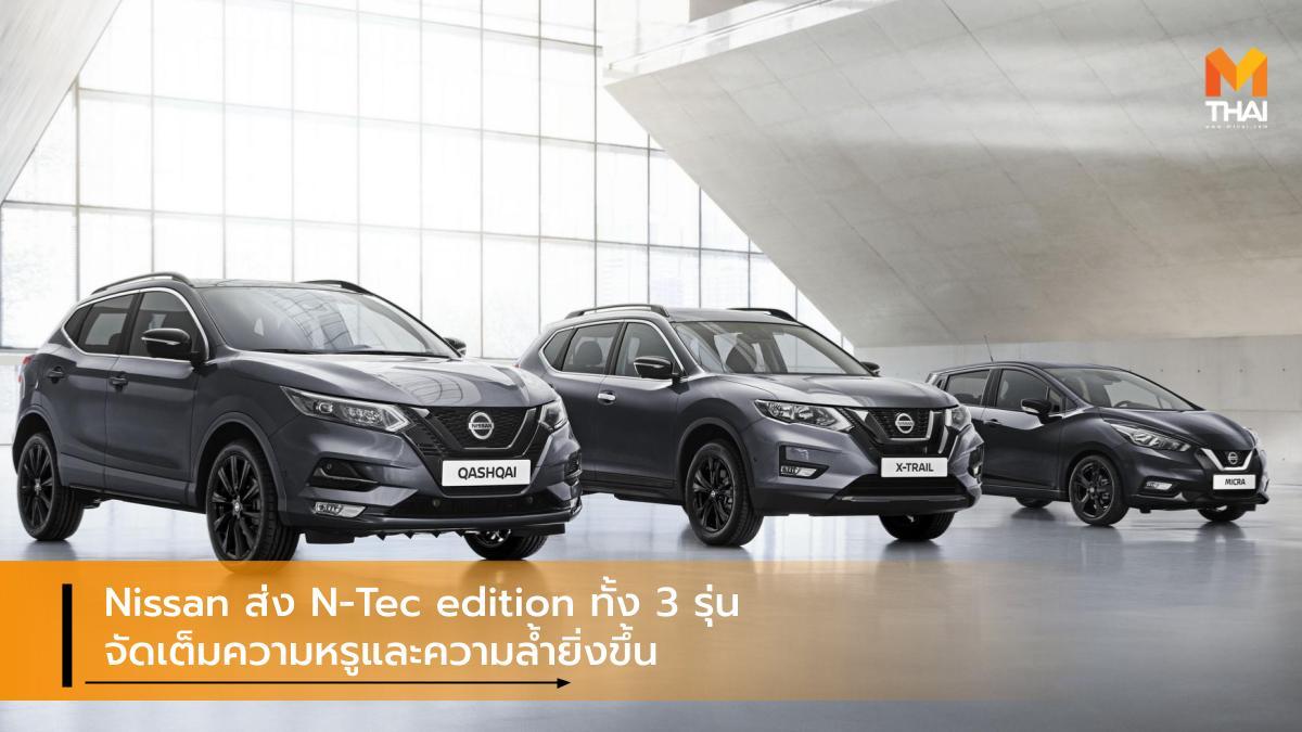 nissan Nissan Micra Nissan Micra N-Tec Nissan Qashqai Nissan Qashqai N-Tec Nissan X-Trail Nissan X-Trail N-Tec นิสสัน รถรุ่นพิเศษ