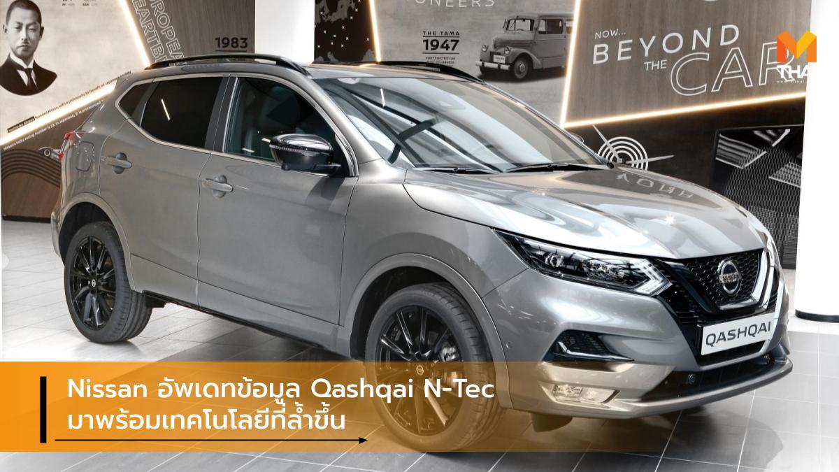 nissan Nissan Qashqai Nissan Qashqai N-Tec นิสสัน รถรุ่นพิเศษ