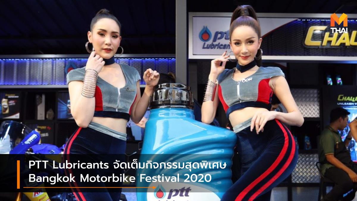 Bangkok Motorbike Festival 2020 PTT PTT Lubricants พีทีที