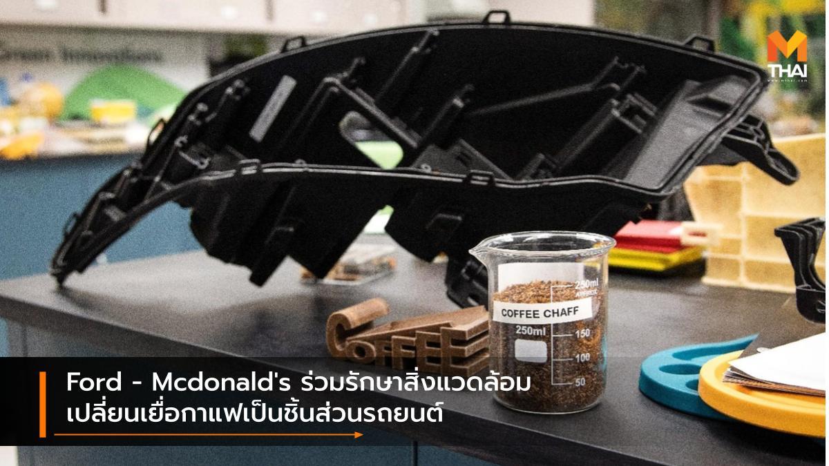 ford McDonald's ชิ้นส่วนรถยนต์ ฟอร์ด วัสดุทดแทน แมคโดนัลด์