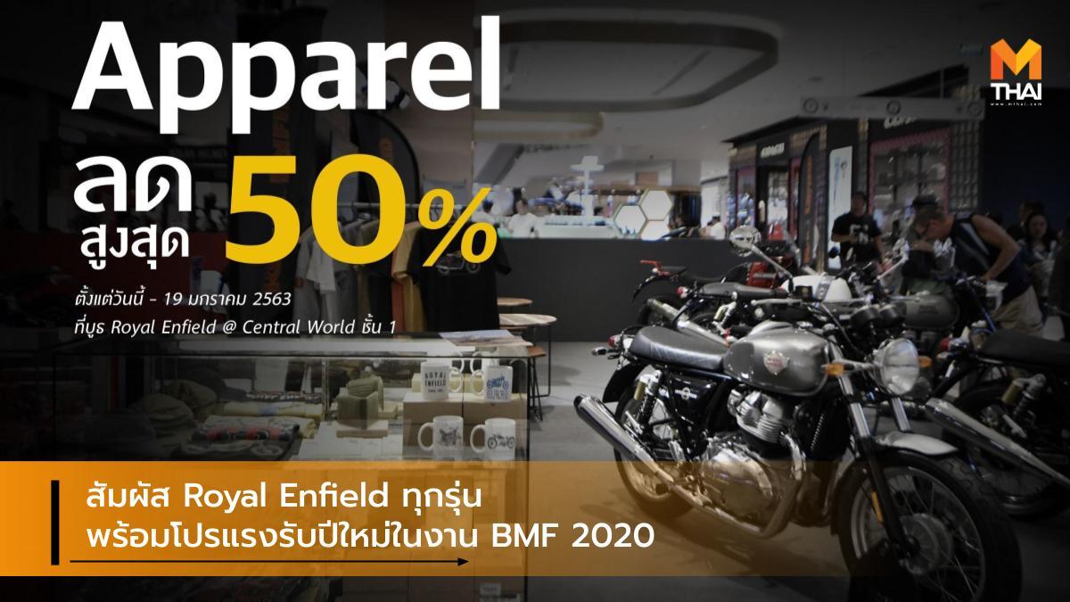 Bangkok Motorbike Festival 2020 Royal Enfield รอยัล เอนฟิลด์ โปรโมชั่นมอเตอร์ไซค์