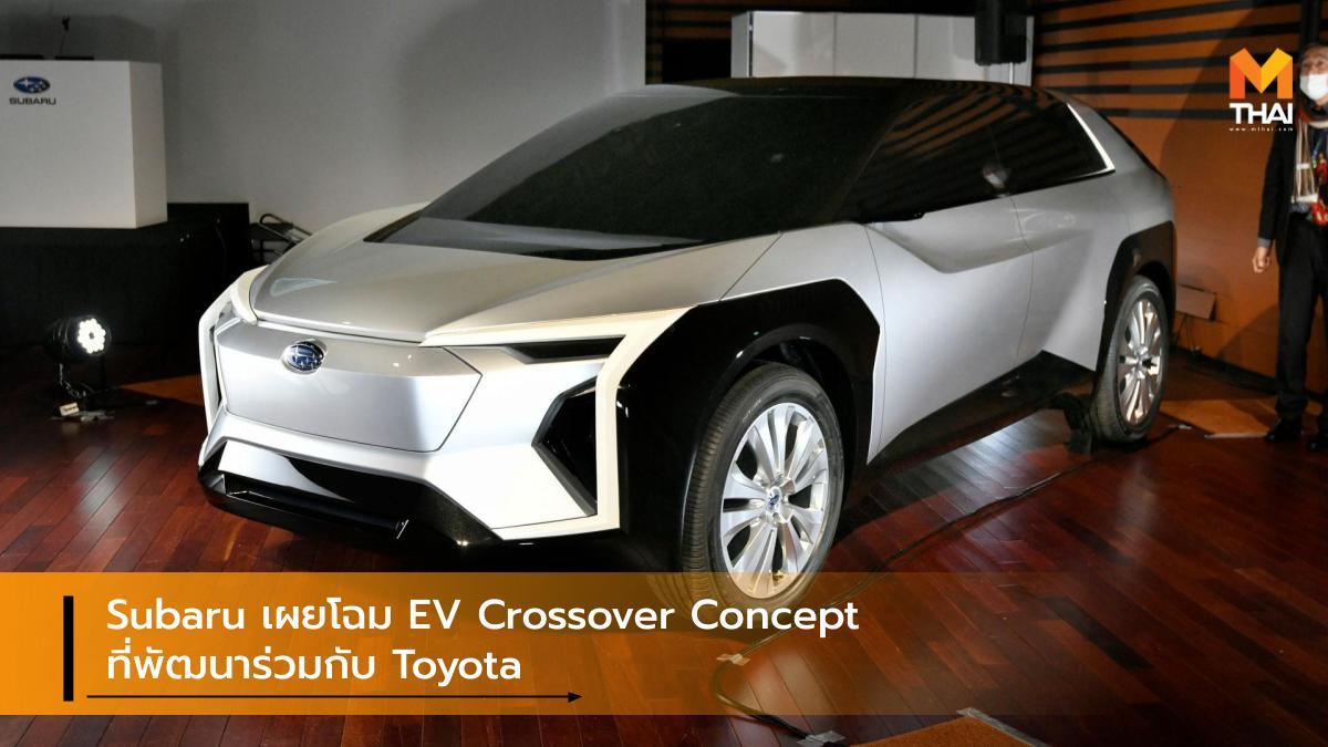 Concept car EV car subaru Toyota ซูบารุ รถคอนเซ็ปต์ รถยนต์ไฟฟ้า โตโยต้า