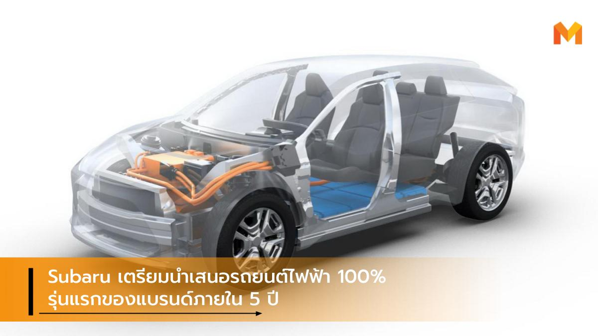EV car subaru ซูบารุ รถยนต์ไฟฟ้า