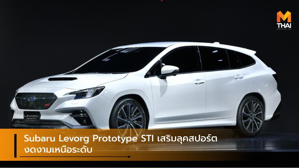Concept car subaru Subaru Levorg Subaru Levorg Prototype STI Tokyo Auto Salon 2020 ซูบารุ รถคอนเซ็ปต์