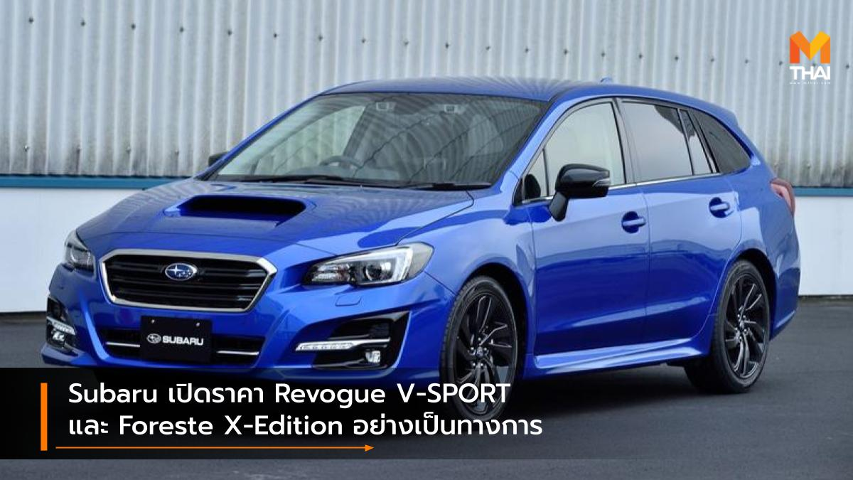 subaru Subaru Forester X-Edition Subaru Revogue 2.0GT EyeSight V-SPORT ซูบารุ รถรุ่นพิเศษ ราคารถใหม่