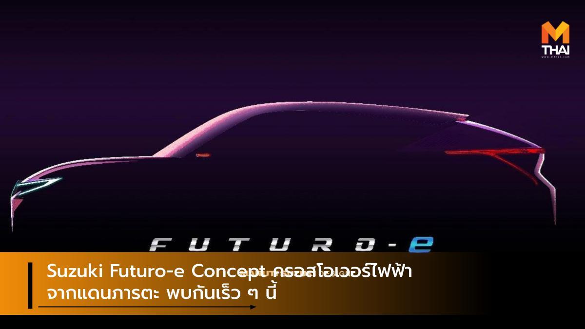 Concept car EV car Maruti Suzuki Maruti Suzuki Futuro-e Concept suzuki Suzuki Futuro-e Concept ซูซูกิ รถคอนเซ็ปต์ รถยนต์ไฟฟ้า