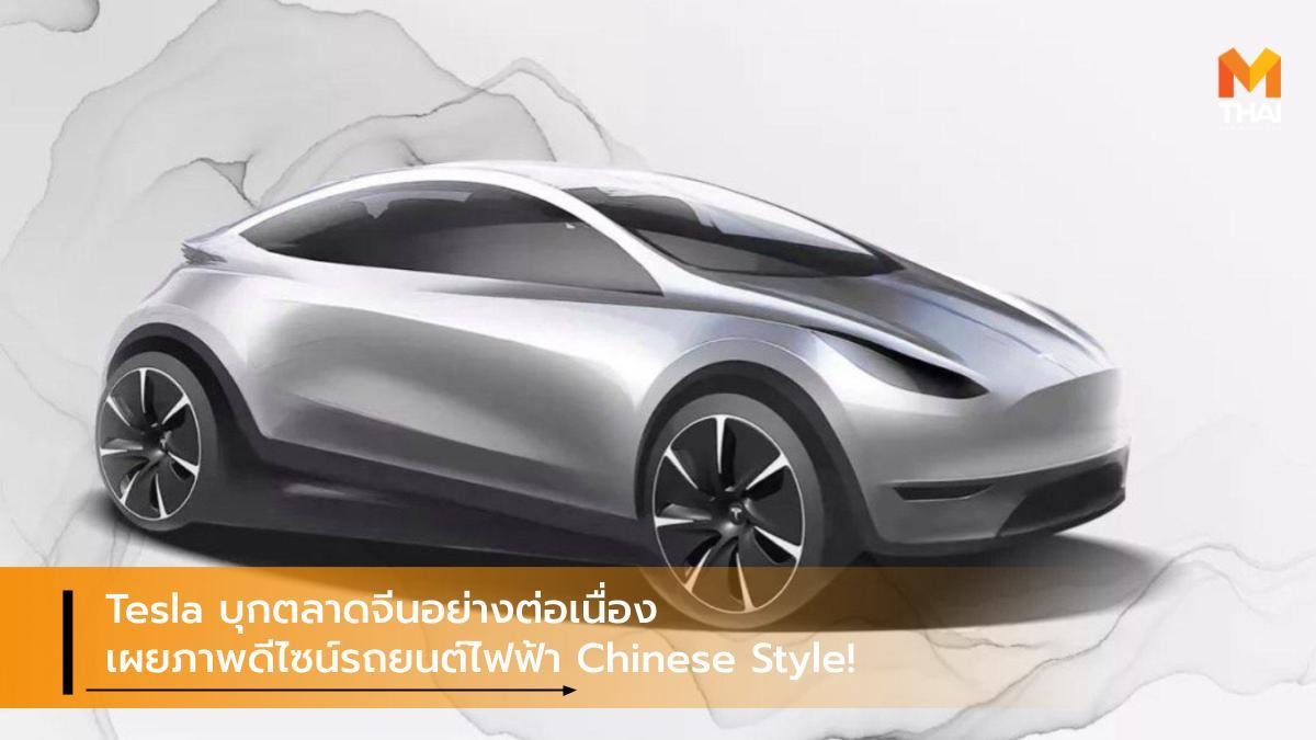 EV car Tesla ตลาดจีน รถยนต์ไฟฟ้า เทสล่า