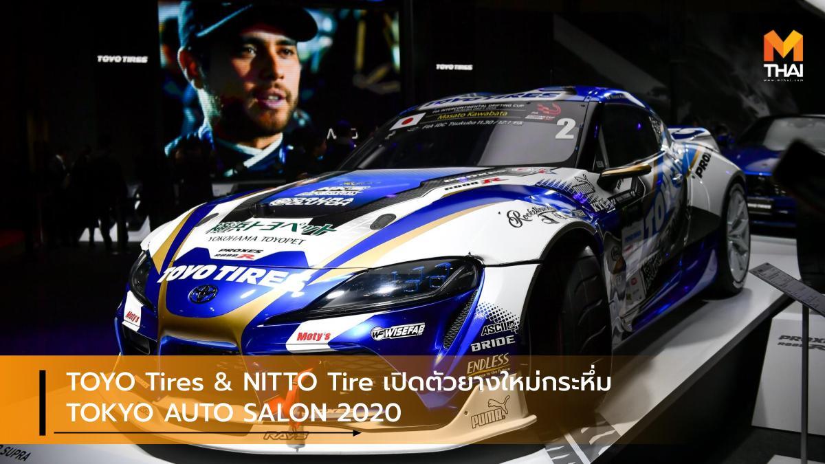 NITTO TIRE Tokyo Auto Salon 2020 TOYO TIRES นิตโตะไทร์ บริษัท ต.สยาม คอมเมอร์เชียล จำกัด โตโยไทร์