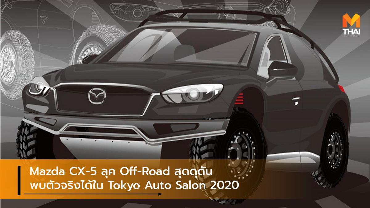 Mazda Mazda CX-5 Tokyo Auto Salon 2020 มาสด้า มาสด้า ซีเอ็กซ์-5 รถแต่ง รถแต่งญี่ปุ่น