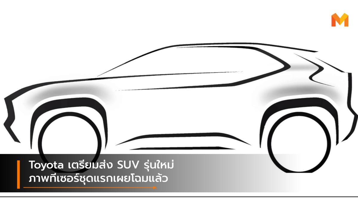 B-SUV GA-B Toyota toyota yaris ภาพทีเซอร์ โตโยต้า โตโยต้า ยาริส