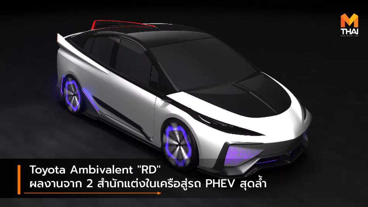 Ambivalent RD Ambivalent RD Prius PHV Concept Concept car Modellista Tokyo Auto Salon 2020 Toyota TRD รถคอนเซ็ปต์ โตโยต้า