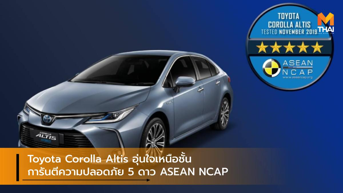 ASEAN NCAP Toyota Toyota Corolla Altis รางวัลความปลอดภัย โตโยต้า โตโยต้า โคโรลล่า อัลติส