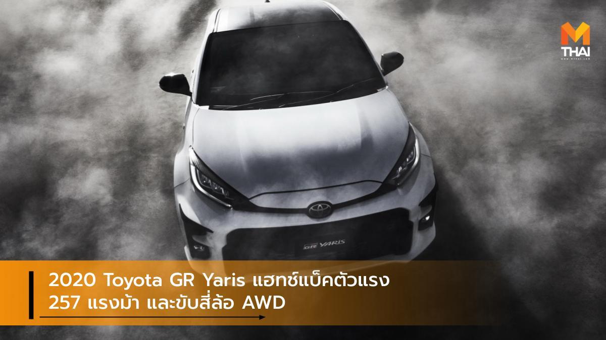 Tokyo Auto Salon 2020 Toyota Toyota GR Yaris toyota yaris โตโยต้า โตโยต้า จีอาร์ ยาริส โตโยต้า ยาริส