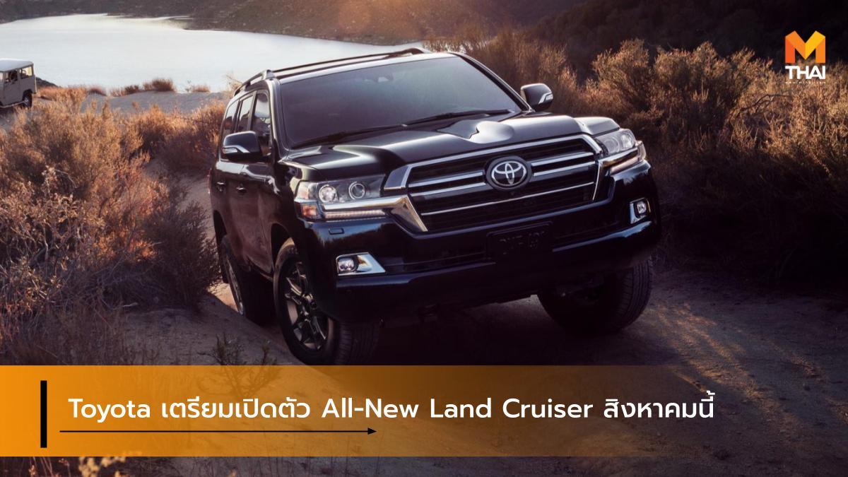 Toyota Toyota Land Cruiser รถอเนกประสงค์ รถเอสยูวี เครื่องยนต์ไฮบริด โตโยต้า โตโยต้า แลนด์ครุยเซอร์