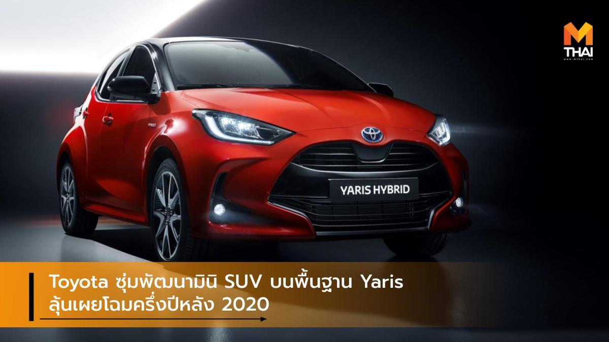 B-SUV GA-B Toyota toyota yaris โตโยต้า โตโยต้า ยาริส