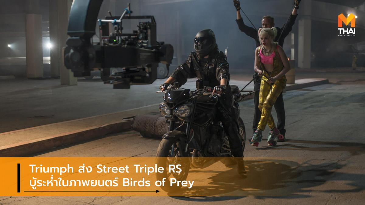 Birds of Prey TRIUMPH Triumph Motorcycles Triumph Street Triple RS ภาพยนตร์ รถในภาพยนตร์ ไทรอัมพ์ ไทรอัมพ์ มอเตอร์ไซเคิลส์ ไทรอัมพ์ สตรีท ทริปเปิล อาร์เอส