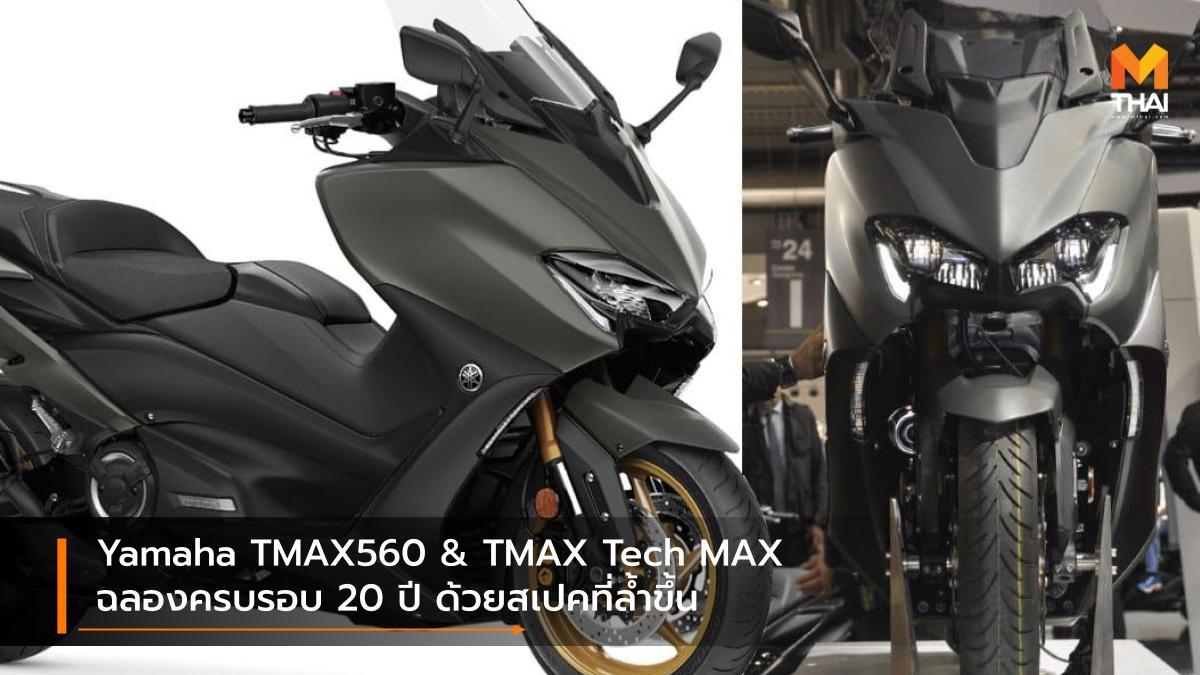 Yamaha Yamaha TMAX Yamaha TMAX Tech MAX Yamaha TMAX560 ยามาฮ่า ยามาฮ่า ทีแม็กซ์ รถใหม่