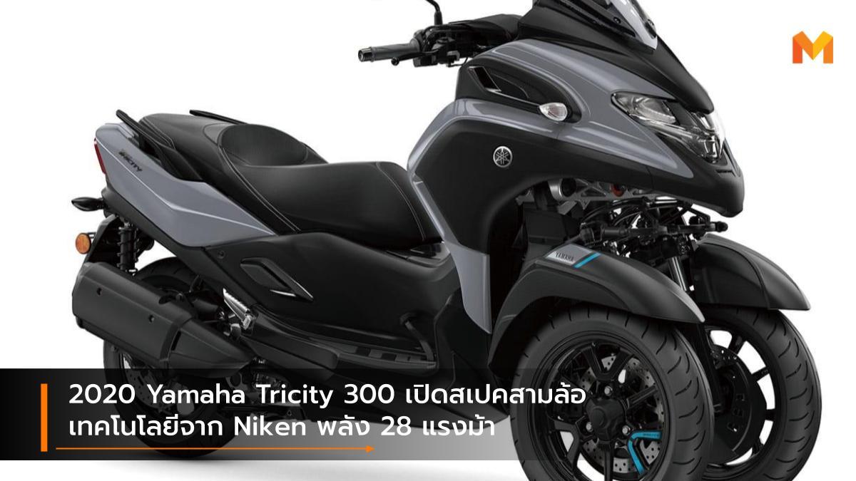 Yamaha Yamaha Tricity Yamaha Tricity 300 ยามาฮ่า
