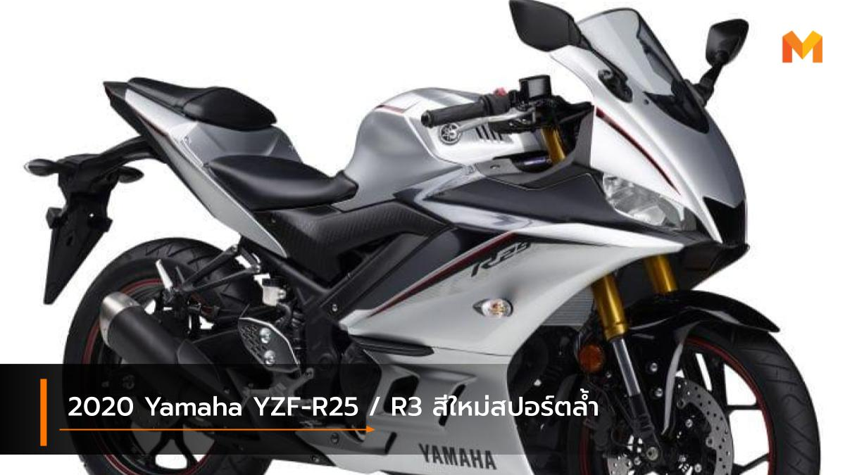 Yamaha Yamaha R25 Yamaha R3 Yamaha YZF-R25 Yamaha YZF-R3 ยามาฮ่า สีใหม่