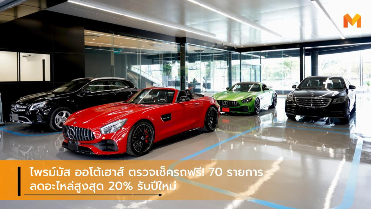 Mercedes-AMG Mercedes-Benz ศูนย์บริการยานยนต์ ศูนย์บริการรถยนต์ เมอร์เซเดส-เบนซ์ เมอร์เซเดส-เอเอ็มจี โปรโมชั่น ไพรม์มัส ออโต้เฮาส์